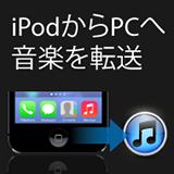 iPod・iPhoneの音楽をiTunesへPCへ転送
