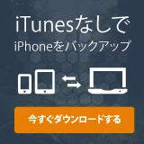 iTunesなしでiPhoneやiPadをバックアップ&リストア
