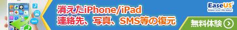 3ステップだけで消えたiPhone/iPadの連絡先、写真、SMS等を復元