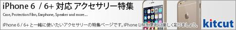特集 iPhone 6 / iPhone 6 Plus | Apple・Mac専門店 | キットカット