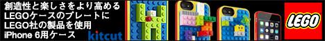 メーカー > BELKIN > LEGO (レゴ) | Apple・Mac専門店 | キットカット