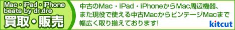 Apple専門店 キットカット