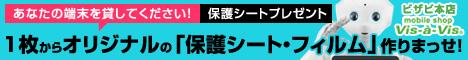 1枚からオリジナル保護シート・フィルム作りまっせ!あなたの端末を貸してください! | ビザビ・京都室町通信