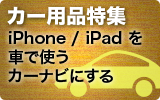 iPhone/iPod/iPad用車載用品カタログ
