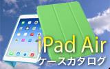 iPad Air用ケース