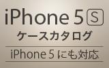 iPhone 5s用ケースカタログ