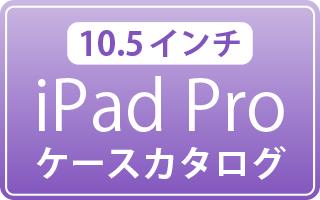 10.5インチiPad Pro用ケース