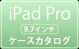 9.7インチiPad Pro用ケース
