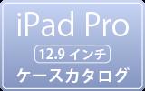 12.9インチiPad Pro用ケース