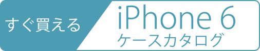 iPhone 6用ケース