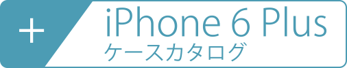 iPhone 6 Plus用ケース