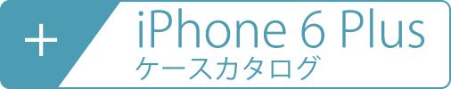 iPhone 6 Plus用ケース