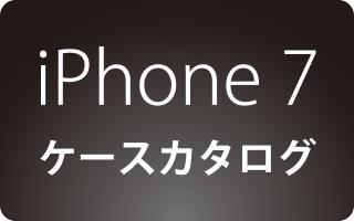 iPhone 7用ケース