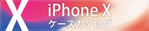 iPhone X用ケースの一覧カタログ