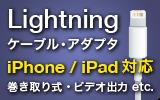 Lightningケーブル・アダプタ一覧カタログ