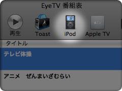 elgato eyetv 250 plus manual