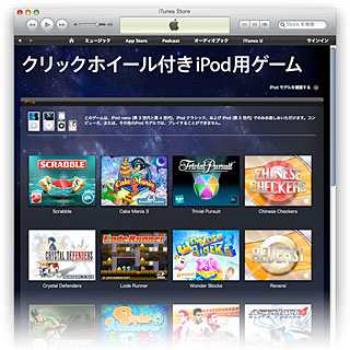 ipod nano ゲーム ダウンロード