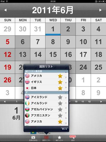 世界の休日カレンダー2011-2012 for iPad