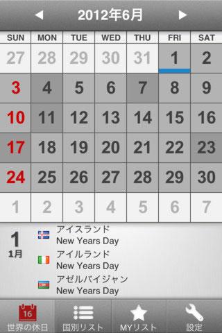 VQ 世界の休日カレンダー2012-2013