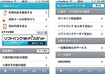 ご請求額をMy SoftBank(オンライン)で確認する | My SoftBank ...