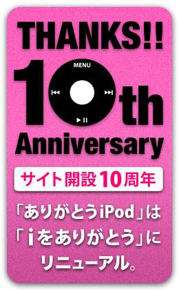 サイト公開10周年
