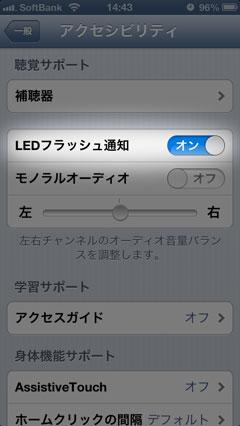 LEDフラッシュ通知の設定