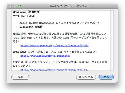 第7世代iPod nano ソフトウェア・アップデート1.0.2