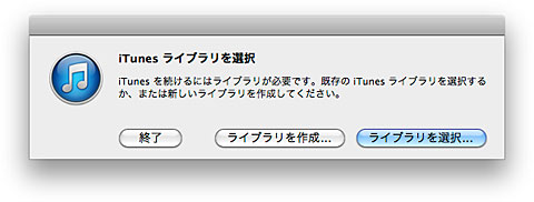 iTunesライブラリを選択するダイアログ