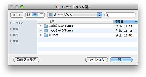iTunesライブラリを選択するウインドウ