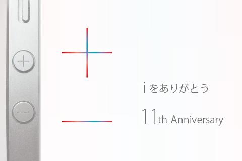 iをありがとう11周年記念プレゼント