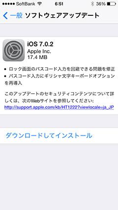 iOS 7.0.2 ソフトウェア・アップデート公開