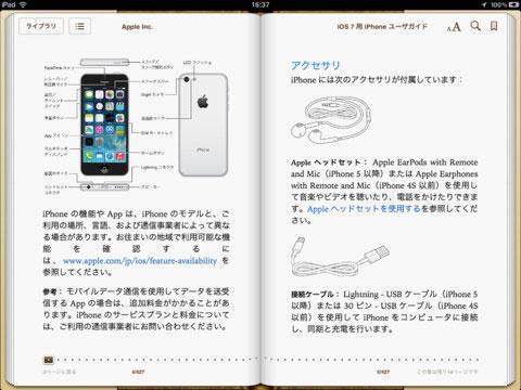 ipad ダウンロード pdf