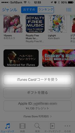 iTunes Passの使い方