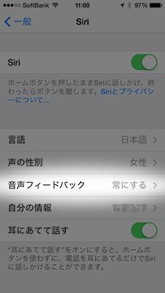 Siriの音声フィードバック設定