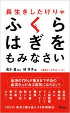 槙孝子 & 鬼木豊「長生きしたけりゃふくらはぎをもみなさい」