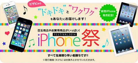 ビザビ iPhone祭