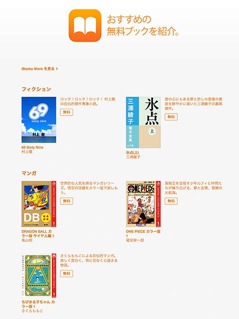 iBooks Store おすすめ無料ブック