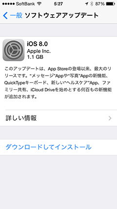 iPhone/iPad/iPod touch用 iOS 8.0 ソフトウェア・アップデート