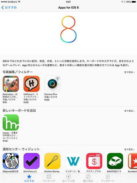 iOS 8 おすすめ App とゲーム