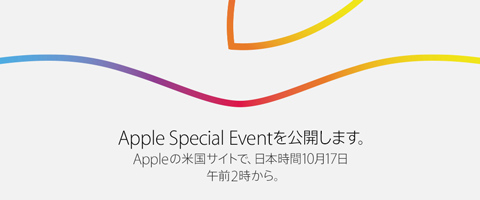 Apple - Apple Events - Special Event October 2014