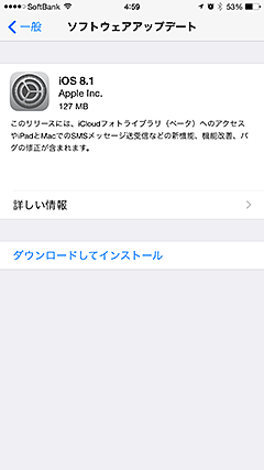 iPhone/iPod touch/iPad用 iOS 8.1 ソフトウェア・アップデート