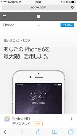 Apple - iPhone 6 - 使い方のヒントとコツ