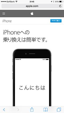 Apple - iPhone - iPhoneへの乗り換え