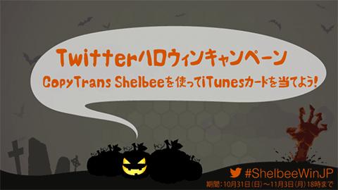 CopyTrans Shelbeeを使ってiTunesカードを当てる、Twitterハロウィンキャンペーン