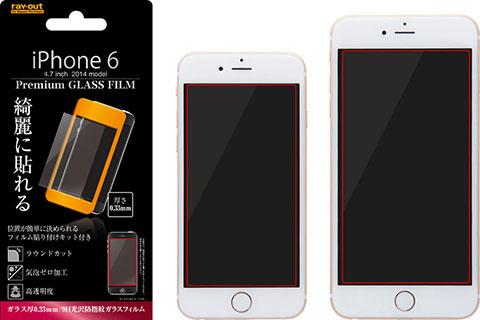レイ・アウト iPhone 6用・iPhone 6 Plus用ガラスフィルム