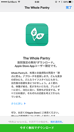 Apple Store The Whole Pantry