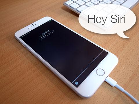 iOS 8の「Hye Siri」機能