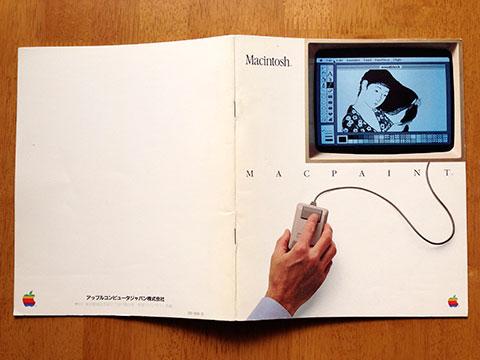マックペイントのマニュアル