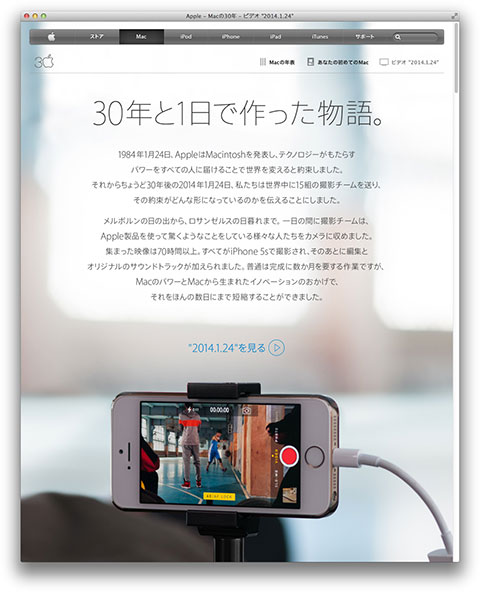 Macintosh 発売30周年記念コンテンツ