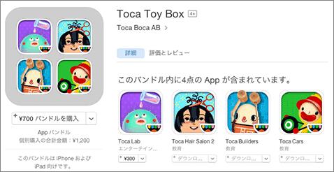 Toca Toy Box